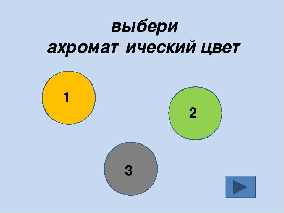 выбери ахроматический цвет 1 2 3