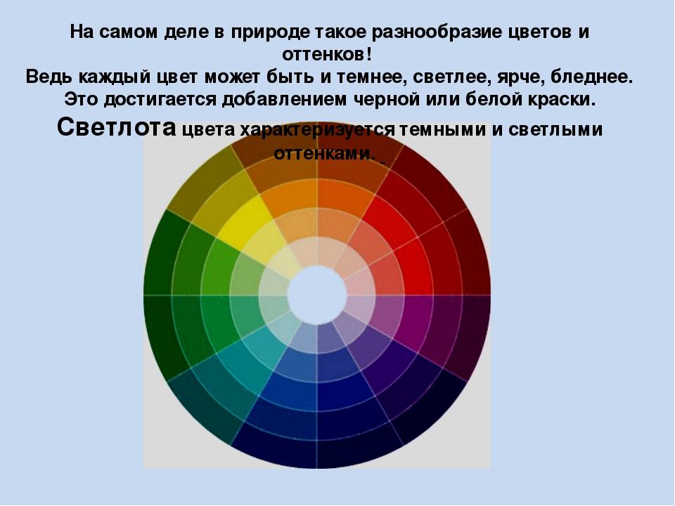 На самом деле в природе такое разнообразие цветов и оттенков! Ведь каждый цве...