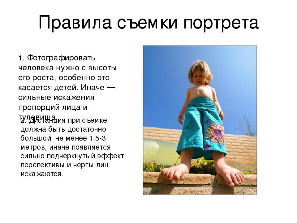 Правила фотографирования людей