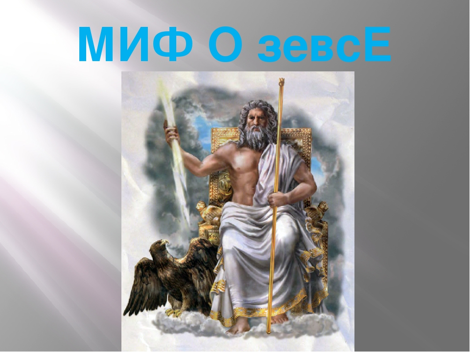 Картинки мифы древней греции о зевсе