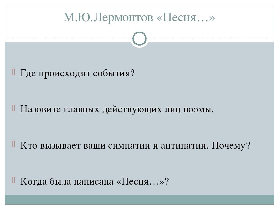 М.Ю.Лермонтов «Песня…» Где происходят события? Назовите главных действующих л...