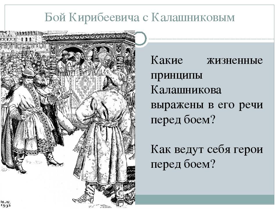 Бой Кирибеевича с Калашниковым Какие жизненные принципы Калашникова выражены...