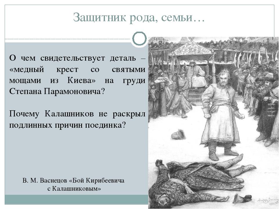 Защитник рода, семьи… О чем свидетельствует деталь – «медный крест со святыми...