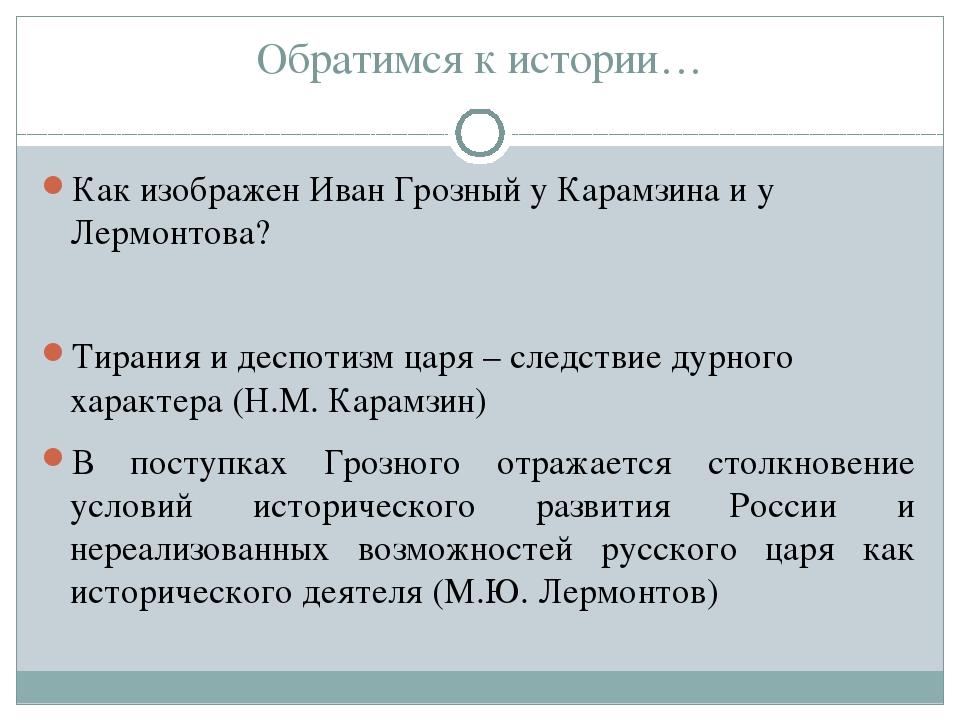 Обратимся к истории… Как изображен Иван Грозный у Карамзина и у Лермонтова? Т...
