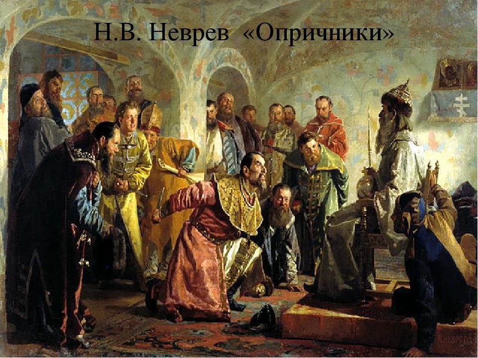 Н.В. Неврев «Опричники»