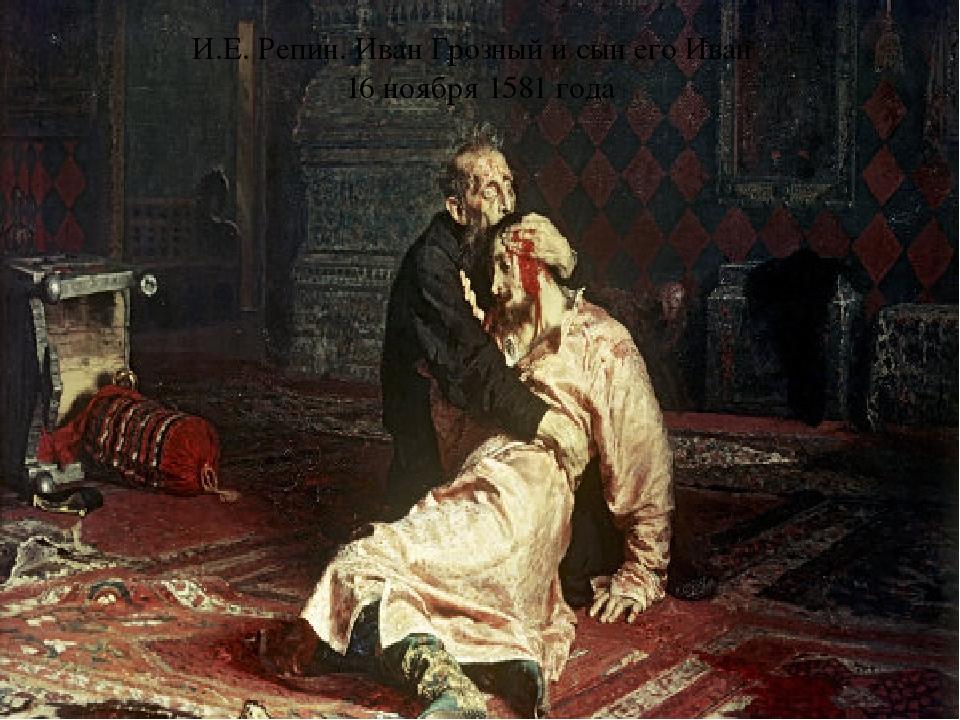 И.Е. Репин. Иван Грозный и сын его Иван 16 ноября 1581 года