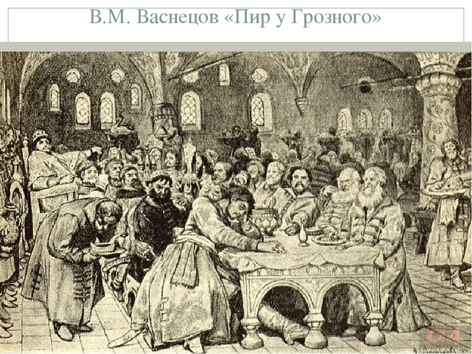 В.М. Васнецов «Пир у Грозного»