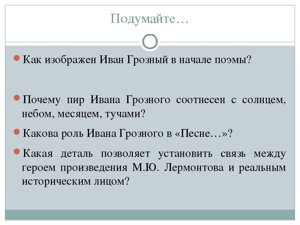 Подумайте… Как изображен Иван Грозный в начале поэмы? Почему пир Ивана Грозно...