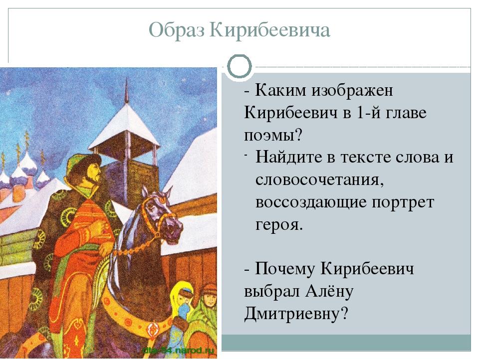 Образ Кирибеевича - Каким изображен Кирибеевич в 1-й главе поэмы? Найдите в т...