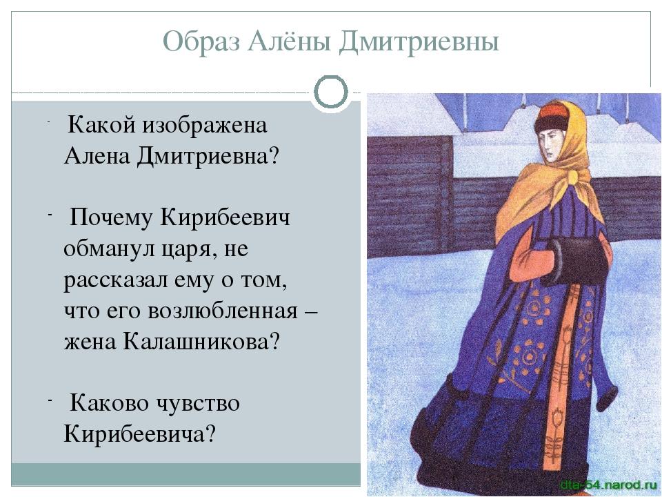 Образ Алёны Дмитриевны Какой изображена Алена Дмитриевна? Почему Кирибеевич о...
