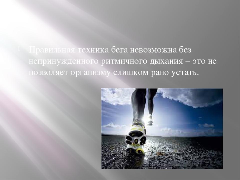 Правильная техника бега невозможна без непринужденного ритмичногодыхания– э...