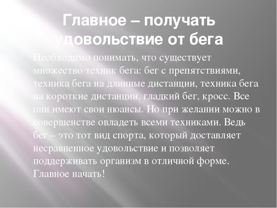 Главное – получать удовольствие от бега Необходимо понимать, что существует м...