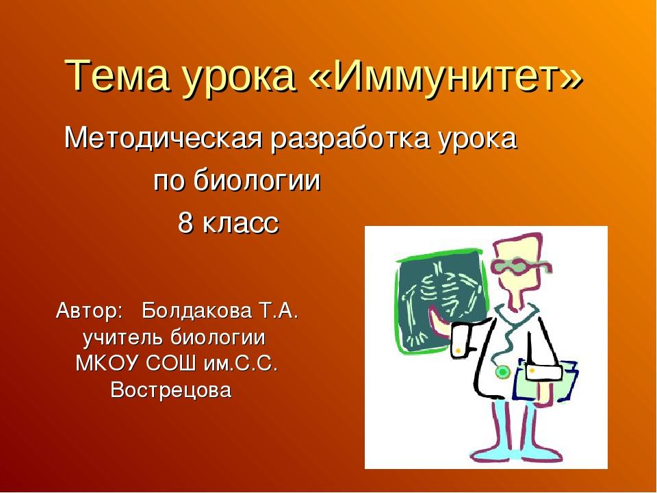 Тема урока «Иммунитет» Методическая разработка урока по биологии 8 класс Авто...