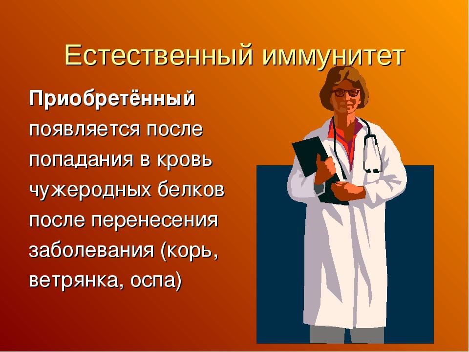 Естественный иммунитет Приобретённый появляется после попадания в кровь чужер...