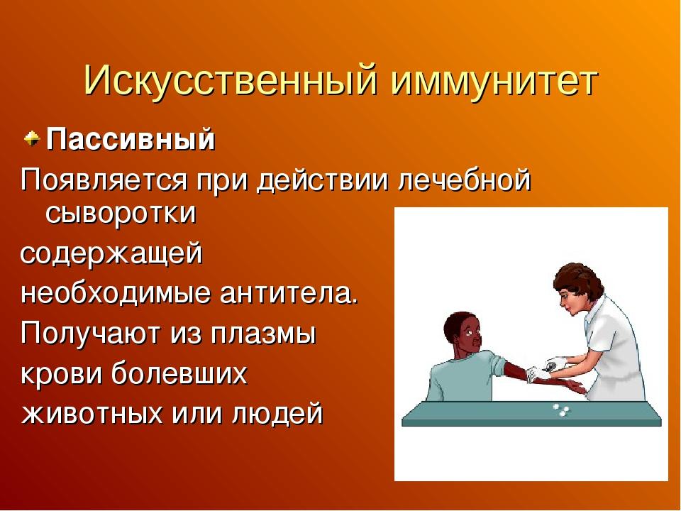 Искусственный иммунитет Пассивный Появляется при действии лечебной сыворотки...