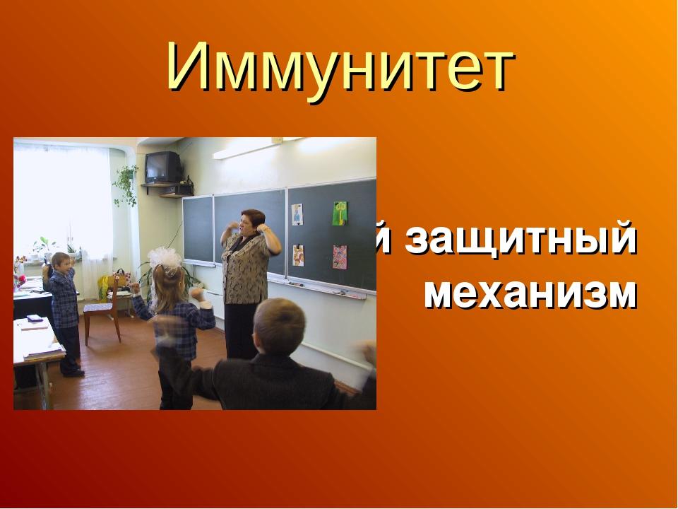 Иммунитет Единый защитный механизм