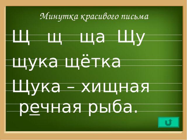 Русский язык 2 класс пнш написание слов названий предметов с основой на шипящий