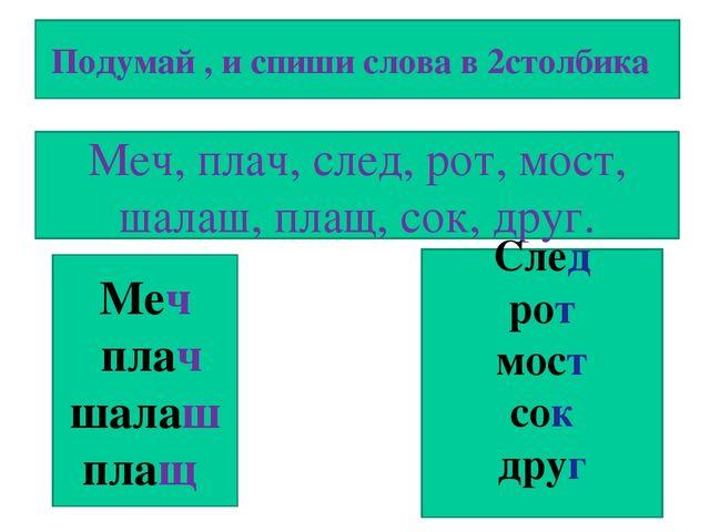 Умк пнш русский язык конспект урока по теме лексика 2 класс
