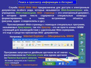 Поиск и просмотр информации в Интернет Служба World Wide Web предназначена дл
