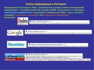 Поиск информации в Интернет Насыщенность Интернета Web – документами огромна.