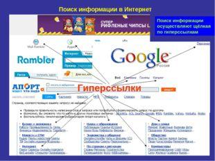 Поиск информации в Интернет Гиперссылки Поиск информации осуществляют щёлкая
