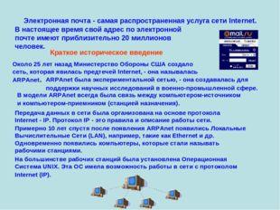 Электронная почта - самая распространенная услуга сети Internet. В настоящее
