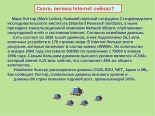 Сколь велика Internet сейчас? Марк Лоттор (Mark Lottor), бывший научный сотру
