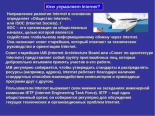 Кто управляет Internet? Направление развития Internet в основном определяет «