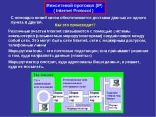 Межсетевой протокол (IP) ( Internet Protocol ) С помощью линий связи обеспечи
