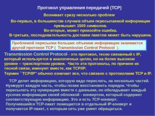 Протокол управления передачей (ТСР) Возникает сразу несколько проблем. Во-пер