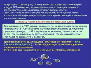 Получатель (TCP-модуль) по получении распаковывает IP-конверты и видит TCP-ко