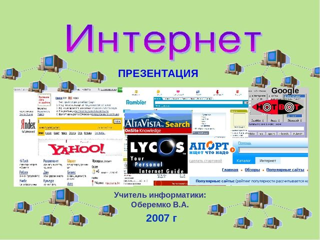 Google 2007 г ПРЕЗЕНТАЦИЯ Учитель информатики: Оберемко В.А.