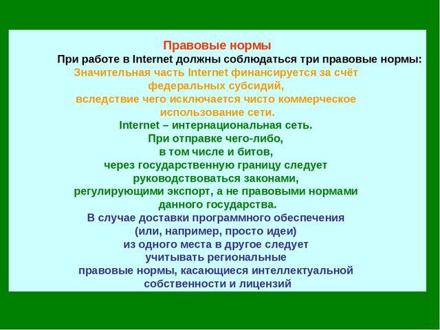 Правовые нормы При работе в Internet должны соблюдаться три правовые нормы:...