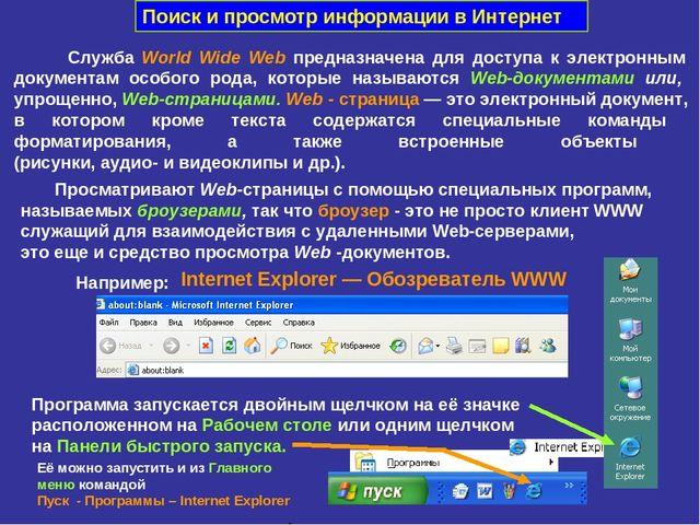 Поиск и просмотр информации в Интернет Служба World Wide Web предназначена дл...
