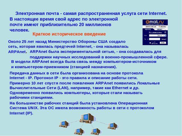 Электронная почта - самая распространенная услуга сети Internet. В настоящее...