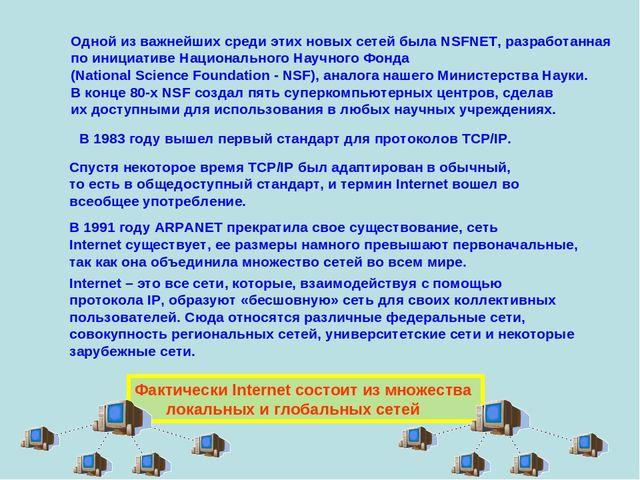 Одной из важнейших среди этих новых сетей была NSFNET, разработанная по иници...