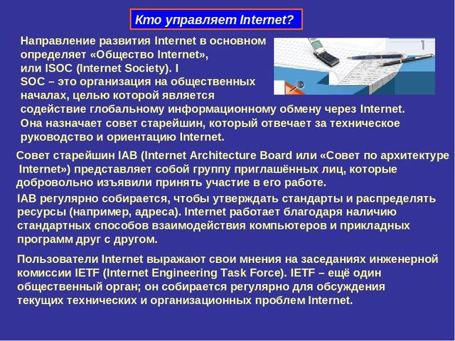 Кто управляет Internet? Направление развития Internet в основном определяет «...