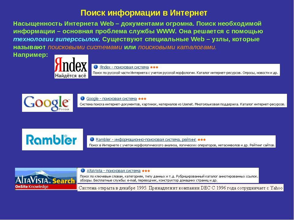 Поиск информации в Интернет Насыщенность Интернета Web – документами огромна....