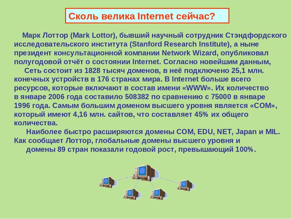 Сколь велика Internet сейчас? Марк Лоттор (Mark Lottor), бывший научный сотру...