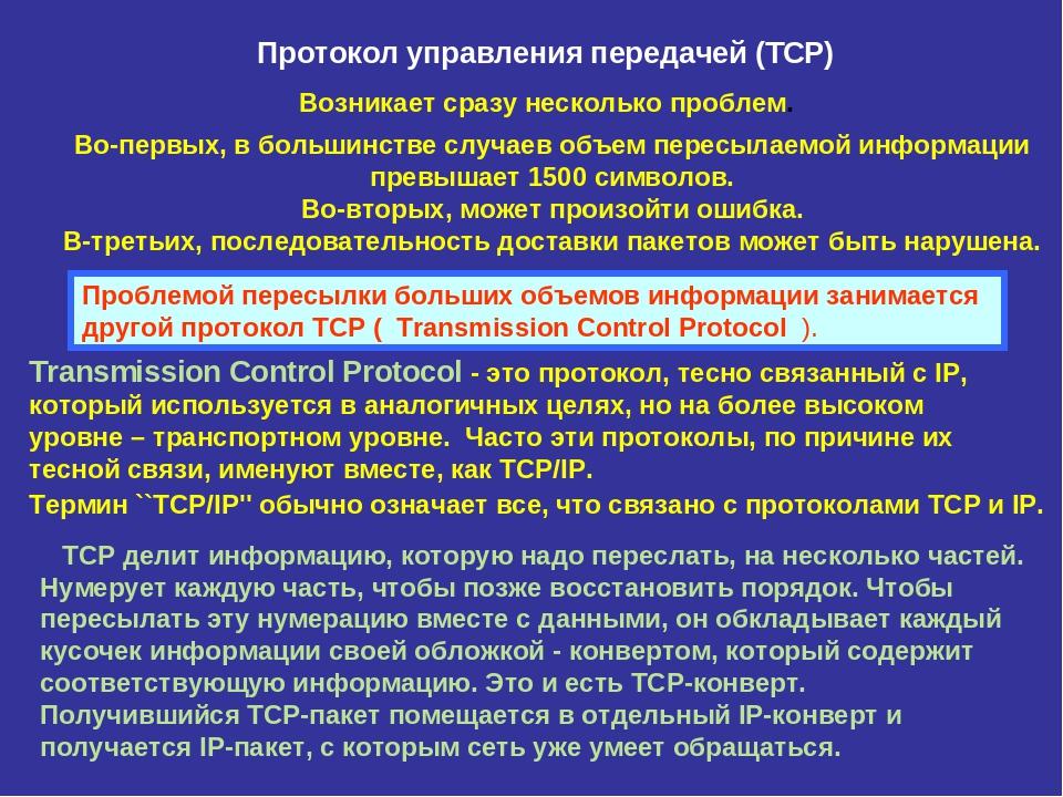 Протокол управления передачей (ТСР) Возникает сразу несколько проблем. Во-пер...