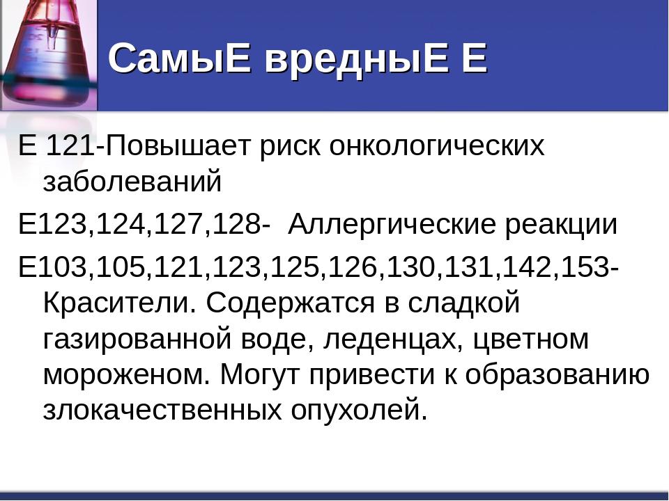 СамыЕ вредныЕ Е Е 121-Повышает риск онкологических заболеваний Е123,124,127,1...