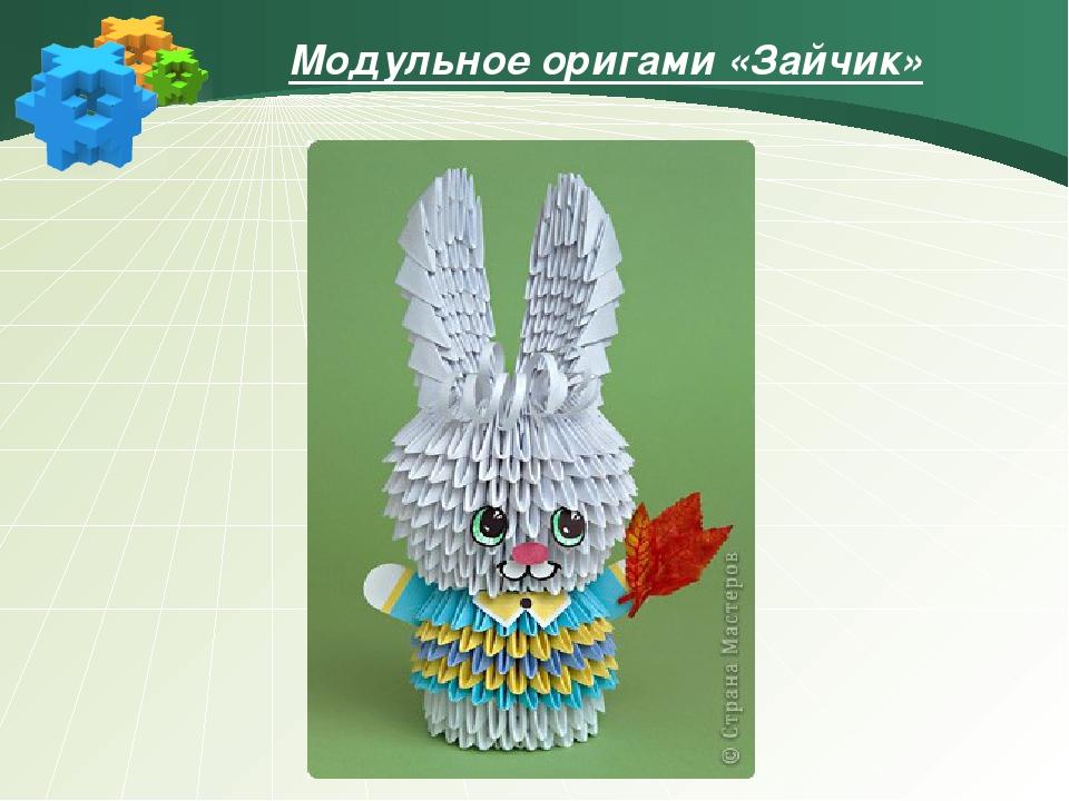 Техники безопасности, модульное оригами картинки заяц голубой