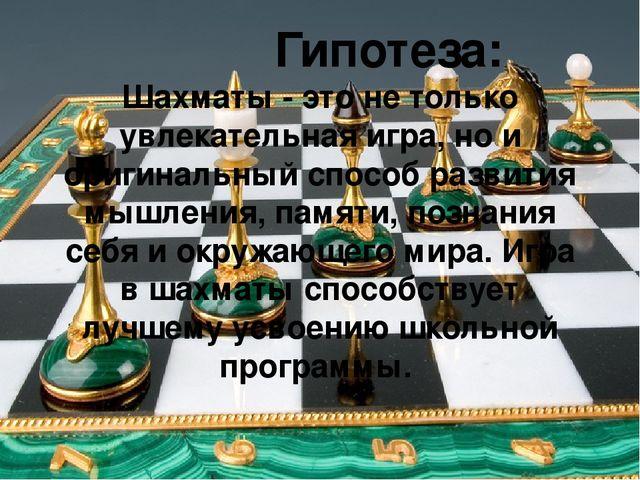 Разработка урока по шахматам Шахматы больше чем просто игра  Гипотеза Шахматы это не только увлекательная игра но и оригинальный спос