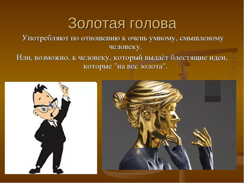 Золотой телец выражение употребляется