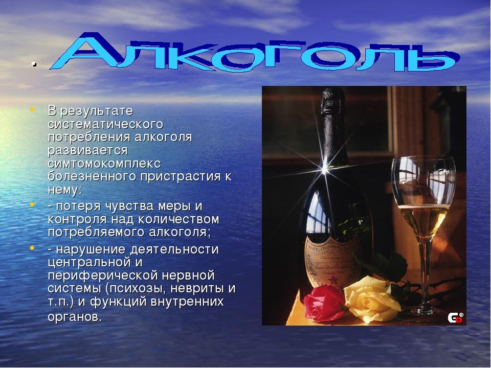 . В результате систематического потребления алкоголя развивается симтомокомпл...