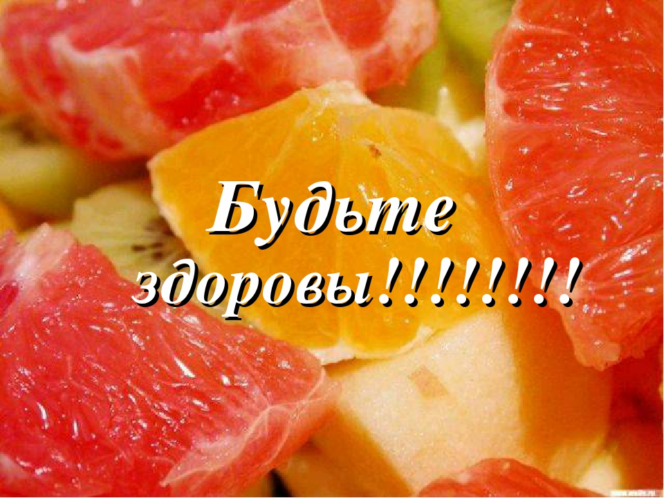 Будьте здоровы!!!!!!!!