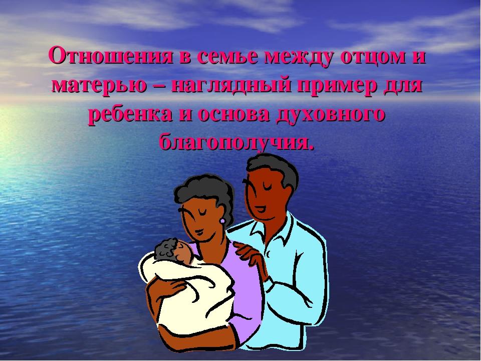 Отношения в семье между отцом и матерью – наглядный пример для ребенка и осно...