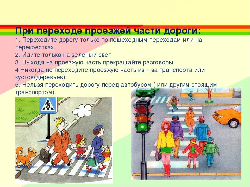 Правила перехода через дорогу в картинки