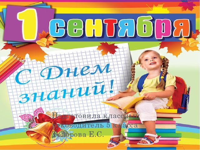 Подготовила классный руководитель 5 класса Топорова Е.С.