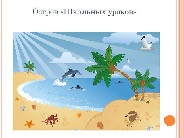 Остров «Школьных уроков»